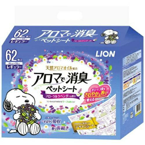 ライオン LION アロマで消臭ペットシート レギュラー 62枚 (ペット用品 犬用)(4903351003842)