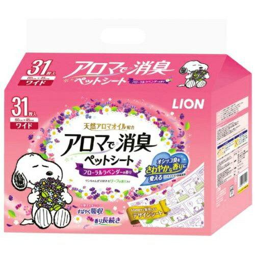 ライオン LION アロマで消臭ペットシート ワイド 31枚 (ペット用品 犬)(4903351003859)