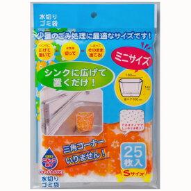 【令和・ステイホームSALE】ネクスタ ごみっこポイ スタンドタイプE Sサイズ25枚 (台所用品 水切り袋 ゴミ処理)( 4903652000106 )