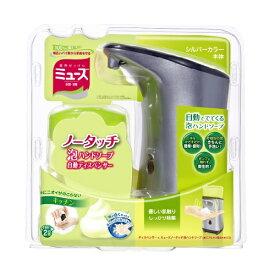 アース ミューズ ノータッチ泡ハンドソープ キッチン 自動ディスペンサー 250ml ( 手洗い約250回分 ) 医薬部外品 ( 4906156800708 )