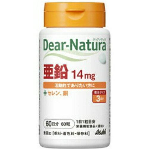 アサヒ ディアナチュラ 亜鉛 (60日) (亜鉛の栄養機能食品 サプリメント)(4946842635511)
