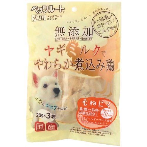 ペッツルート 無添加 ヤギミルクでやわらか煮込み鶏 むねにく 20g×3袋 (ペット用品 犬用おやつ) ( 4984937682347 )