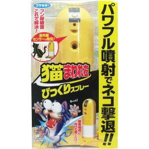 フマキラーカダン猫まわれ右びっくりスプレーセット1個どこでも置ける防雨・防滴設計(4902424437041)※パッケージ変更の場合あり