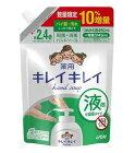 ライオンキレイキレイ薬用液体ハンドソープつめかえ用大型サイズ450ml