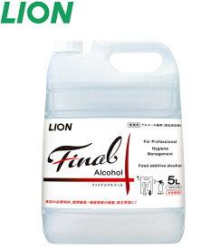 【数量限定】ライオンハイジーン ファイナルアルコール 本体 5L 業務用 詰替 対物除菌剤 日本製 (アルコール除菌剤)(4903301310440)※無くなり次第終了