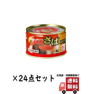 【送料込・まとめ買い×24】マルハニチロ さばみそ煮 月花  EO缶 缶詰 200g ×24点セット(4901901145097)