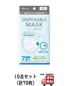 【送料込・まとめ買い×10】アイリスオーヤマ ディスポーザブルマスク 7枚入×10点セット(計70枚 プリーツ型マスク ふつうサイズ 20PN-7PM) (不織布マスク)(4967576481663)
