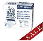 【決算セール】大王製紙エリエールハイパーブロックマスクふつう50枚入日本製サージカルタイプウイルス飛沫ブロック(使い切り不織布マスク)(4902011830682)※無くなり次第終了パッケージ変更の場合あり