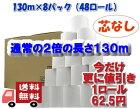 【送料込・ケース販売】西日本衛材ワンタッチコアレス芯なしトイレットペーパーシングル130m×6ロール入×8パック(計48ロール)(トイレットロール48RS)(4902144713012)※今だけ更に割引!無くなり次第終了