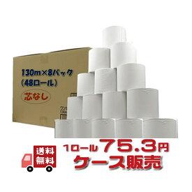 【送料込・ケース販売】西日本衛材 ワンタッチコアレス 芯なしトイレットペーパー シングル130m×6ロール入×8パック ( 計48ロール ) (トイレットロール48RS)( 4902144713012 )※無くなり次第終了