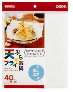 日本デキシー 天ぷら・フライ敷紙 ( エンボス ) 19cm×21cm ( 内容量: 40枚 )(4902172601725)