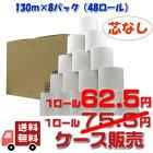 【送料込・ケース販売】西日本衛材ワンタッチコアレス芯なしトイレットペーパーシングル130m×6ロール入×8パック(計48ロール)(トイレットロール48RS)(4902144713012)