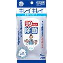 【数量限定】ライオン キレイキレイ 99.99% 除菌 ウェットシート 30枚入 ノンアルコールタイプ 大きめメッシュシート…