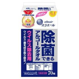 【数量限定】大王製紙 エリエール 除菌できるアルコールタオル 詰替用 ウィルス除去用 70枚入 ( 除菌ウエットティッシュ ) ( 4902011731156 )※無くなり次第終了