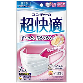 【数量限定】ユニチャーム 超快適マスク プリーツタイプ 小さめ 7枚入り 日本製 ( 風邪・花粉・ウイルス飛沫 ) ( 4903111950164 )※無くなり次第終了 パッケージ変更の場合あり