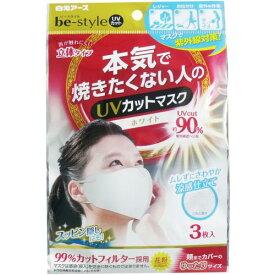 【数量限定】白元アース ビースタイル be−style UVカットマスク ホワイト 3枚入 立体タイプ 頬までカバーのゆったりサイズ(4902407582027)※無くなり次第終了