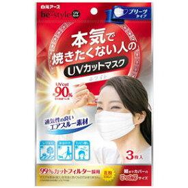 【数量限定】白元アース ビースタイル be−style UVカットマスク 3枚入 プリーツタイプ 頬までカバーのゆったりサイズ(4902407582218)※無くなり次第終了 パッケージ変更の場合あり