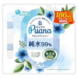 大王製紙 エリエール ピュアナ ウエットティシュー 純水99% つめかえ用 62枚×3パック入(4902011738513)