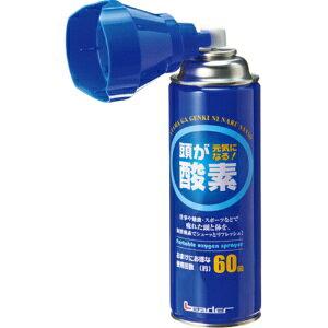 日進医療器 リーダー 携帯用 酸素スプレー 5リットル 本体(酸素濃度:95% 酸素充填量5L 使用回数:約60回 _2秒/回使用の場合) (4955574823196)