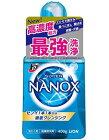 ライオントップスーパーNANOX(ナノックス)本体(内容量:450G)(4903301241980)