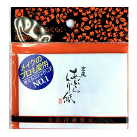 徳安 京風あぶらとり紙 45枚 ( 金箔打紙製法により細工された最高級和紙 ) ( 4511444000069 )