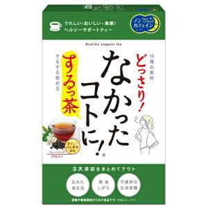 【30個で送料込】なかったコトに! するっ茶 ティーバッグ 3g×20包入り 香ばしいはと麦茶風味 ( キャンドルブッシュ、はと麦、黒豆 ブレンド茶 ) ×30点セット ( 4580159011400 )