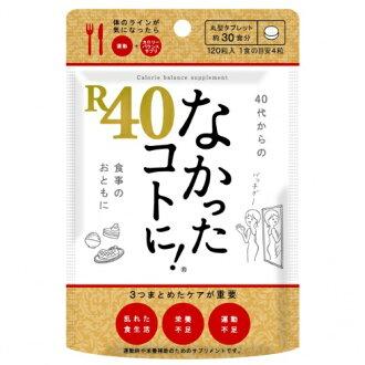 없었다! 40 대에서 칼로리 균형 탄 120 곡 들 (흰 강 낭 콩 ㆍ 감자 배합 보충제) × 60 점 세트 (4580159011509)