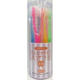 みんなで使える ハブラシ 山切りタイプ 10本入りパック(歯ブラシ お徳用) ( 4582203780201 )