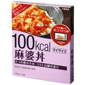 大塚食品マイサイズ麻婆丼120gレトルト(4901150100311)