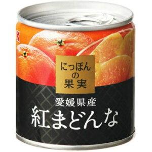 KK にっぽんの果実 愛媛県産 紅まどんな 缶詰 185g (フルーツ 缶詰め)(4901592911278)