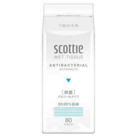 日本製紙クレシア スコッティ ウェットティシュー 除菌 アルコールタイプ つめかえ用 80枚入り 99.99%除菌(ウェットティッシュ 詰め替え)( 4901750769901 )※パッケージ変更の場合あり