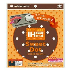【送料無料・まとめ買い×5】東洋アルミエコープロダクツ IHマットSOFT SweetDot choco brown 1枚入 ×5点セット ( 4901987233619 )