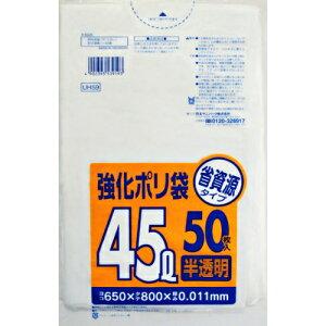 サニパック 強化ポリ袋 45リットル 半透明 省資源タイプ 50枚入 UH59 ( ゴミ袋 ) ( 4902393539593 )