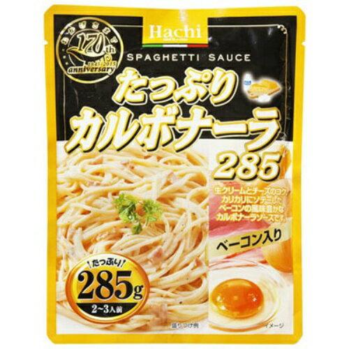 ハチ食品 たっぷりカルボナーラ 285g(食品・フード 調味料 パスタソース)(4902688265183)