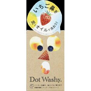 【96個で送料込】ペリカン石鹸 ドットウォッシー 洗顔石鹸 75g×96点セット Dot Washy いちご鼻を洗う洗顔せっけん( 4976631478234 )