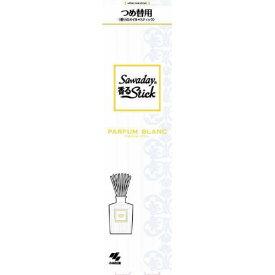 【70個で送料込】【小林製薬】【サワデー】Sawaday香るStickつめ替用 パルファムブラン 70ml×70点セット ( 4987072038512 )