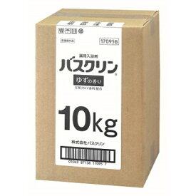 【送料込】業務用 バスクリン 10kg缶 ゆずの香り 医薬部外品(お風呂 入浴剤)( 4987138170958 )