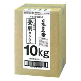 【送料込】日本の名湯 業務用 10kg 登別カルルス 薬用入浴剤(お風呂 入浴剤)( 4987138171009 )