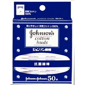 【配送おまかせ・送料込】【ジョンソン・エンド・ジョンソン】【ジョンソン ベビー】ジョンソン綿棒50本入【50本】