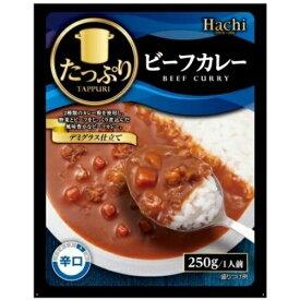 【配送おまかせ・送料込】ハチ食品 たっぷり ビーフカレー 辛口 250g