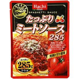 【配送おまかせ・送料込】ハチ食品 たっぷりミートソース