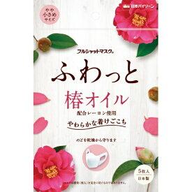 【配送おまかせ・送料込】日本バイリーン フルシャットマスクふわっと 小さめサイズ 5枚