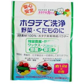 【配送おまかせ】【野菜洗浄剤】日本漢方研究所 ホタテの力くん ホタテで洗浄 野菜・くだものに 1.2g×6包入り(お試しサイズ)