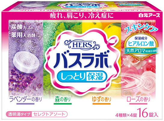 白元 HERS バスラボ しっとり保湿 薬用入浴剤 セレクトアソート 4種類×4錠入 ( お風呂 入浴剤 ) ( 4901559225714 )