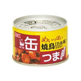 【お試し価格】K&K 缶つま めいっぱい 焼鳥 たれ味 135g( 食品・缶詰・つまみ ) ( 4901592891358 )※お一人様最大1点限り