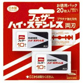 フェザー安全剃刃 ハイ・ステンレス両刃20枚入 ( 4902470050522 ) ( カミソリ・替刃・フェザー )