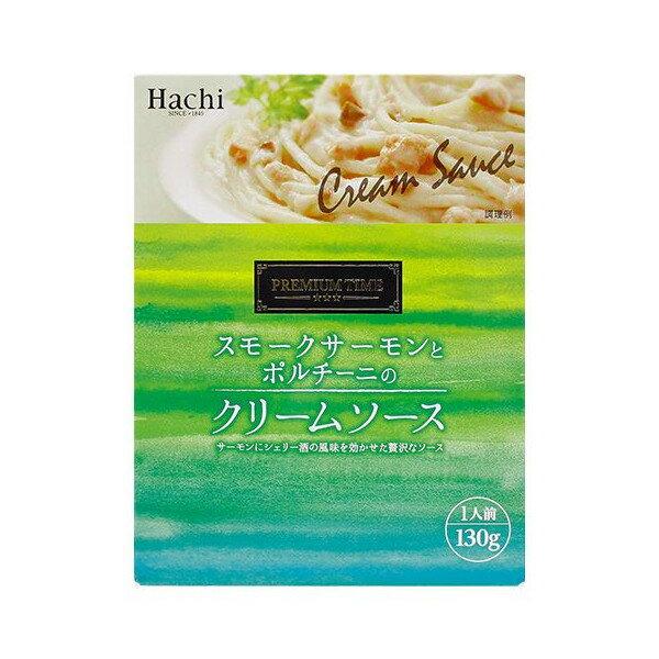 【送料無料】ハチ食品 プレミアムタイム スモークサーモンとポルチーニのクリームソース 130g×30個セット ( 4902688264063 ) ( レトルト食品・パスタソース・クリームソース )