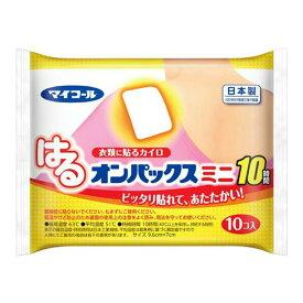 【令和・ステイホームSALE】マイコール はるオンパックスミニ 10個 ( 4902899004045 ) ( 温感・防寒・カイロ )