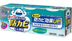 ルック おふろの防カビくん煙剤 消臭ミントの香り 3個パック ( お風呂 防かび ) ( 4903301234999 )