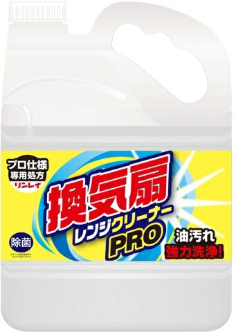 【3個で送料無料】【業務用】リンレイ 換気扇レンジクリーナー PRO 4L×3点セット プロ仕様専用処方 ( 掃除 厨房 油汚れ洗浄 ) ( 4903339711530 )